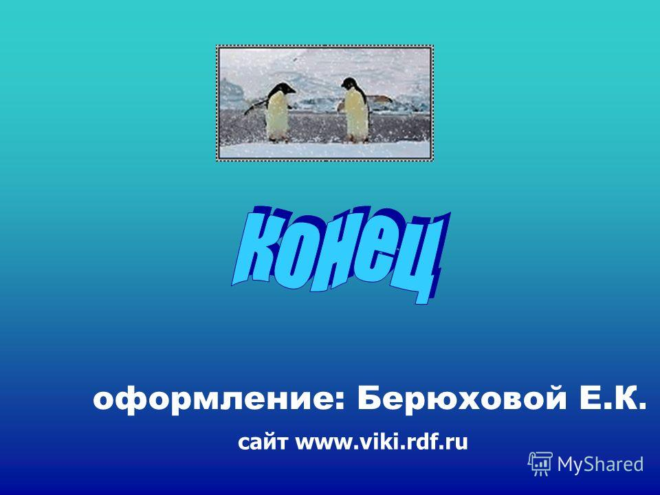 оформление: Берюховой Е.К. cайт www.viki.rdf.ru Оформление: берюховой Е.К. Cайт www.Viki.Rdf.Ru.