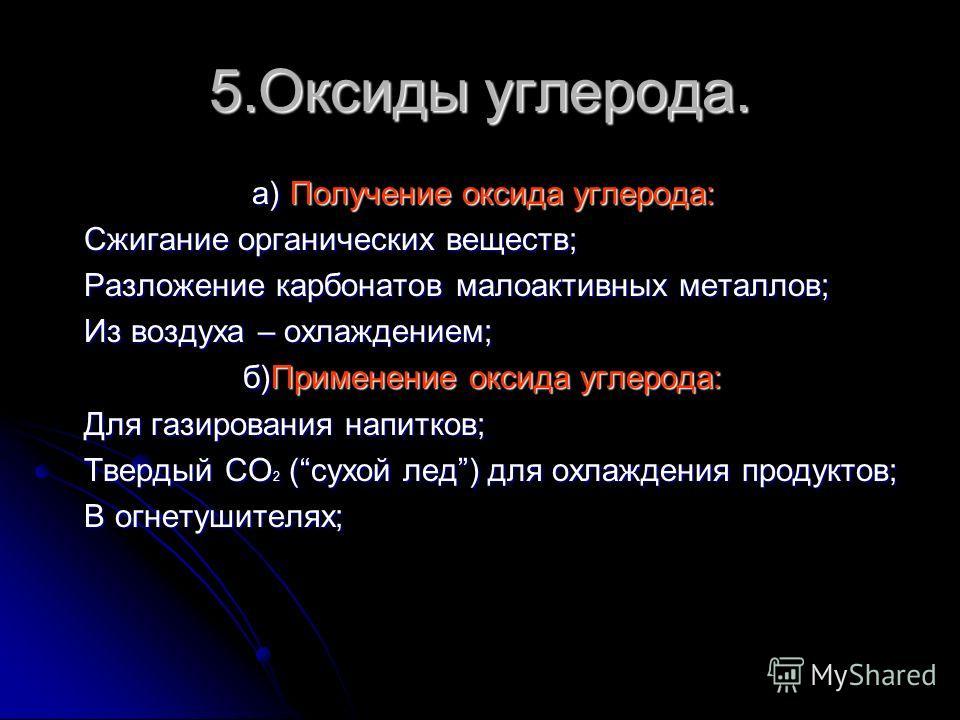 5.Оксиды углерода. а) Получение оксида углерода: а) Получение оксида углерода: Сжигание органических веществ; Сжигание органических веществ; Разложение карбонатов малоактивных металлов; Разложение карбонатов малоактивных металлов; Из воздуха – охлажд