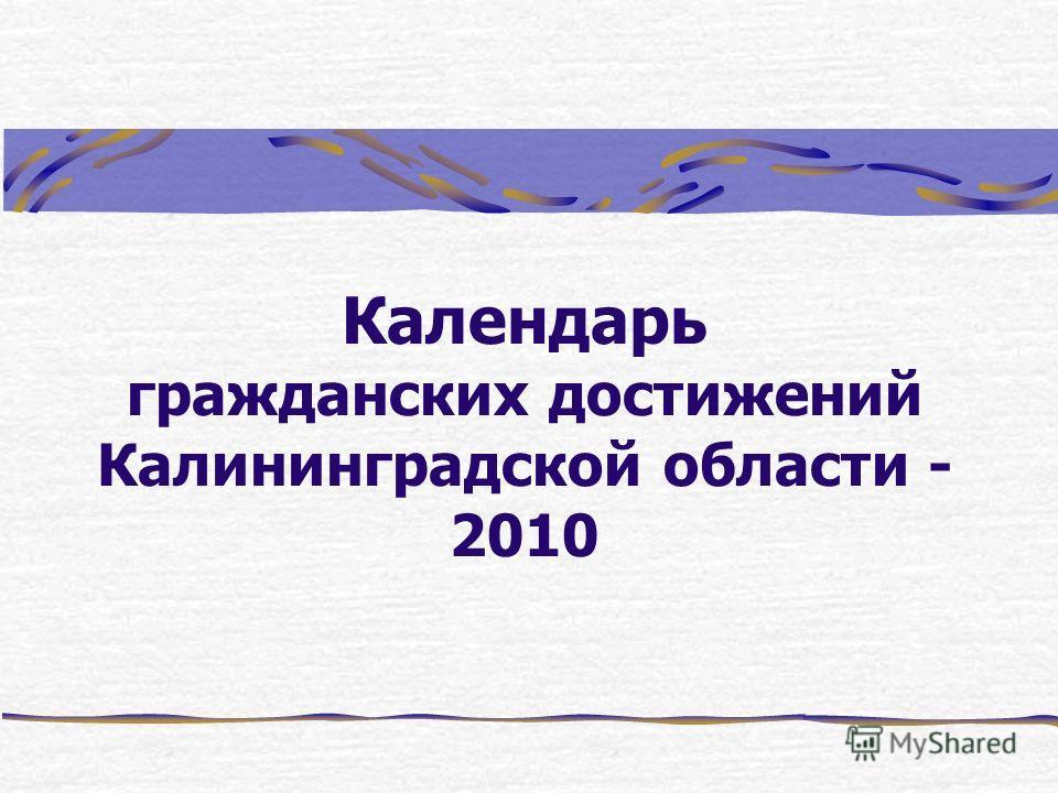 Календарь гражданских достижений Калининградской области - 2010