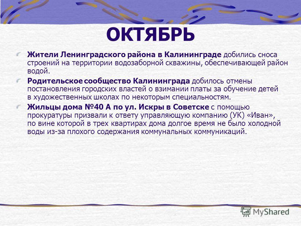 ОКТЯБРЬ Жители Ленинградского района в Калининграде добились сноса строений на территории водозаборной скважины, обеспечивающей район водой. Родительское сообщество Калининграда добилось отмены постановления городских властей о взимании платы за обуч