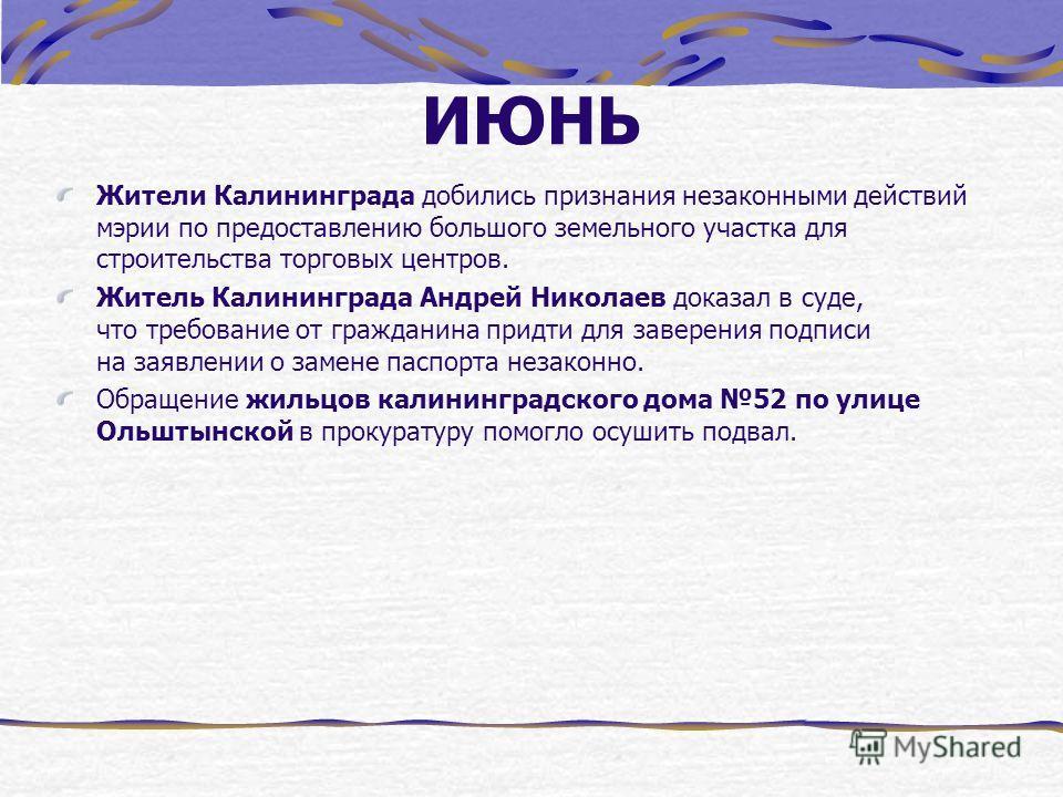 ИЮНЬ Жители Калининграда добились признания незаконными действий мэрии по предоставлению большого земельного участка для строительства торговых центров. Житель Калининграда Андрей Николаев доказал в суде, что требование от гражданина придти для завер