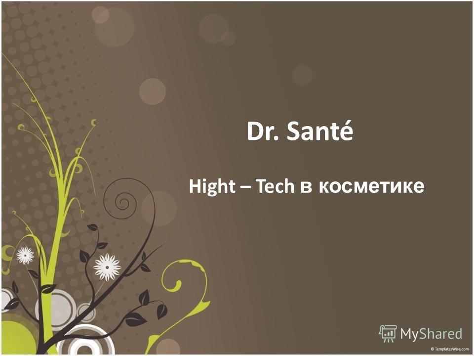 Dr. Santé Hight – Tech в косметике