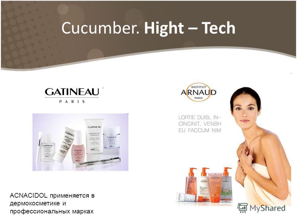 Cucumber. Hight – Tech ACNACIDOL применяется в дермокосметике и профессиональных марках