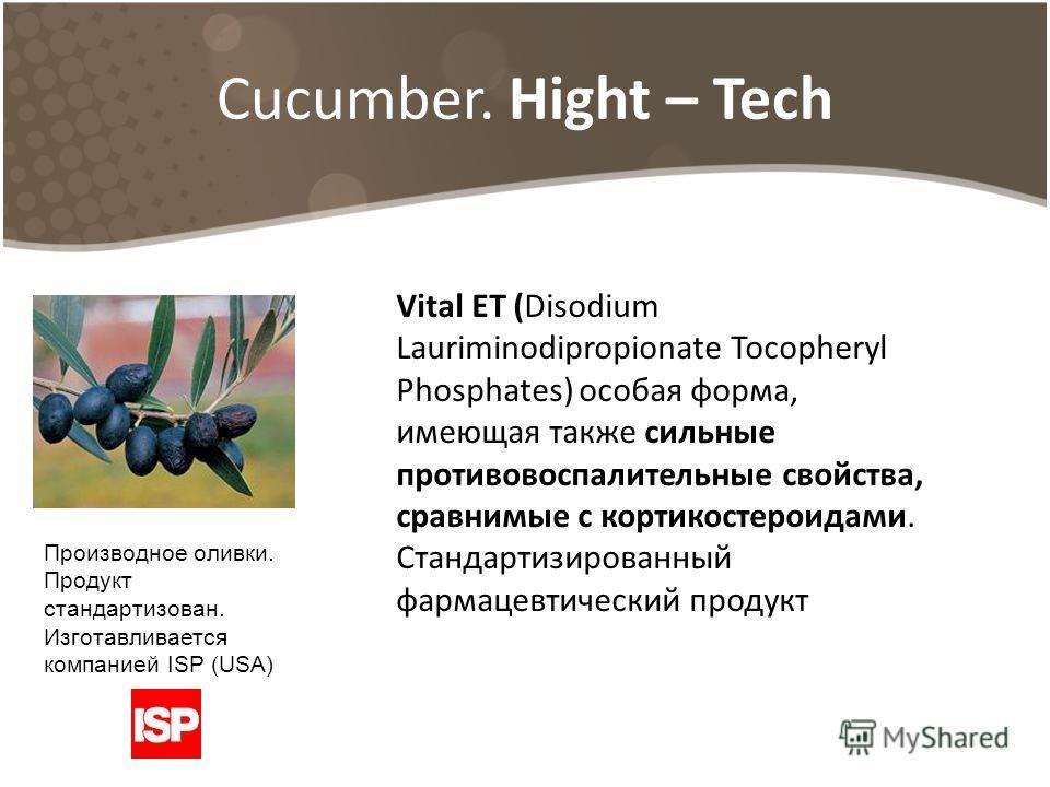 Cucumber. Hight – Tech Vital ET (Disodium Lauriminodipropionate Tocopheryl Phosphates) особая форма, имеющая также сильные противовоспалительные свойства, сравнимые с кортикостероидами. Стандартизированный фармацевтический продукт Производное оливки.