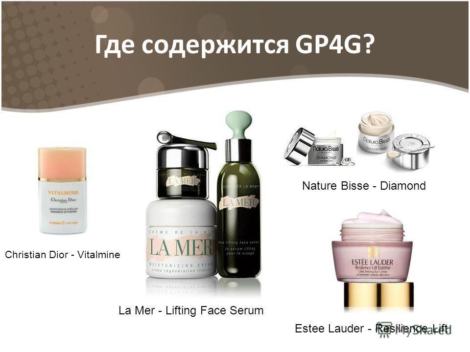 Где содержится GP4G? Christian Dior - Vitalmine Estee Lauder - Resilience Lift Nature Bisse - Diamond La Mer - Lifting Face Serum
