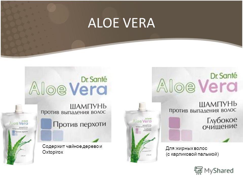 ALOE VERA Содержит чайное дерево и Oxtopirox Для жирных волос (с карликовой пальмой)