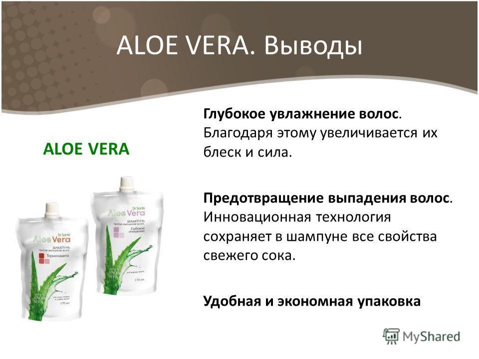 ALOE VERA. Выводы ALOE VERA Глубокое увлажнение волос. Благодаря этому увеличивается их блеск и сила. Предотвращение выпадения волос. Инновационная технология сохраняет в шампуне все свойства свежего сока. Удобная и экономная упаковка