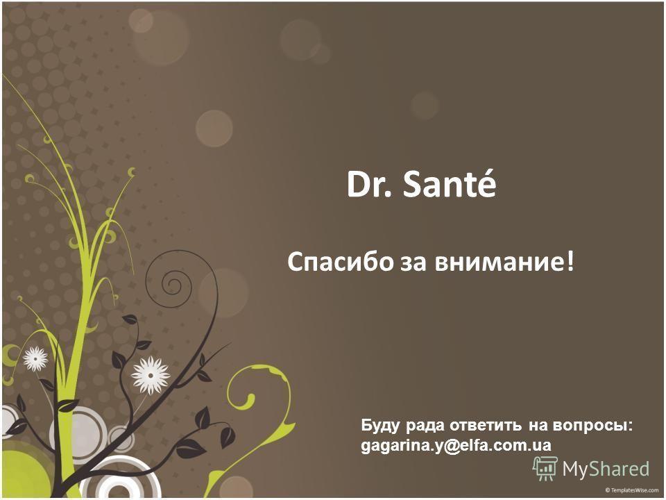 Dr. Santé Спасибо за внимание! Буду рада ответить на вопросы: gagarina.y@elfa.com.ua