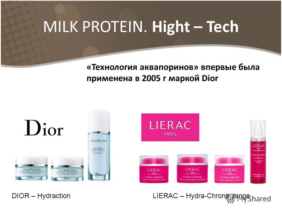 MILK PROTEIN. Hight – Tech «Технология аквапоринов» впервые была применена в 2005 г маркой Dior LIERAC – Hydra-Chrono rangeDIOR – Hydraction