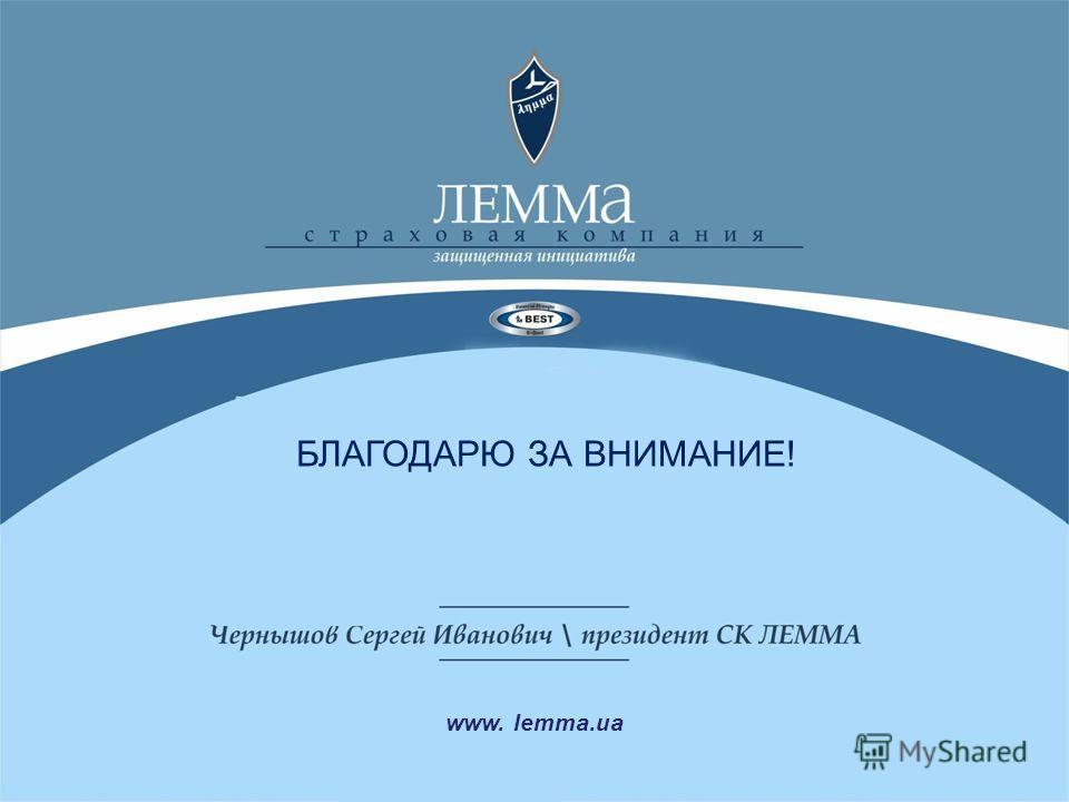 18 www. lemma.ua БЛАГОДАРЮ ЗА ВНИМАНИЕ!