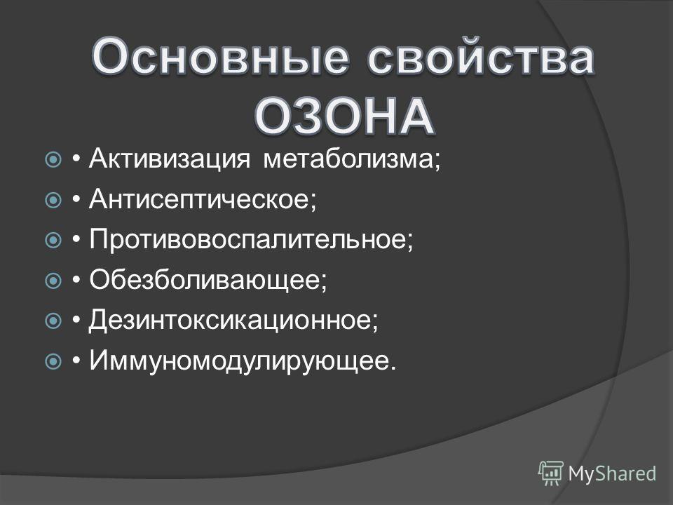 Активизация метаболизма; Антисептическое; Противовоспалительное; Обезболивающее; Дезинтоксикационное; Иммуномодулирующее.