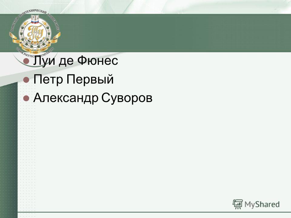 Луи де Фюнес Петр Первый Александр Суворов