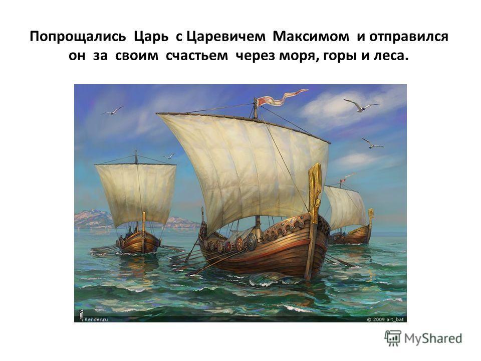 Попрощались Царь с Царевичем Максимом и отправился он за своим счастьем через моря, горы и леса.