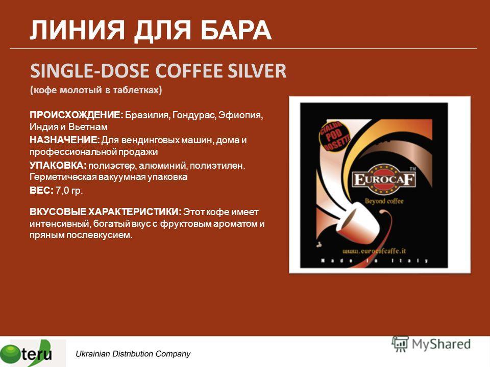 SINGLE-DOSE COFFEE SILVER (кофе молотый в таблетках) ПРОИСХОЖДЕНИЕ: Бразилия, Гондурас, Эфиопия, Индия и Вьетнам НАЗНАЧЕНИЕ: Для вендинговых машин, дома и профессиональной продажи УПАКОВКА: полиэстер, алюминий, полиэтилен. Герметическая вакуумная упа