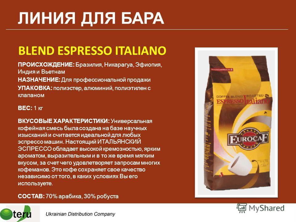 BLEND ESPRESSO ITALIANO ПРОИСХОЖДЕНИЕ: Бразилия, Никарагуа, Эфиопия, Индия и Вьетнам НАЗНАЧЕНИЕ: Для профессиональной продажи УПАКОВКА: полиэстер, алюминий, полиэтилен с клапаном ВЕС: 1 кг ВКУСОВЫЕ ХАРАКТЕРИСТИКИ: Универсальная кофейная смесь была со
