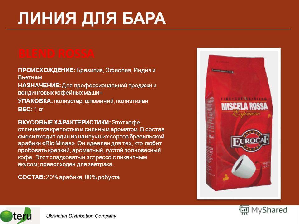 BLEND ROSSA ПРОИСХОЖДЕНИЕ: Бразилия, Эфиопия, Индия и Вьетнам НАЗНАЧЕНИЕ: Для профессиональной продажи и вендинговых кофейных машин УПАКОВКА: полиэстер, алюминий, полиэтилен ВЕС: 1 кг ВКУСОВЫЕ ХАРАКТЕРИСТИКИ: Этот кофе отличается крепостью и сильным