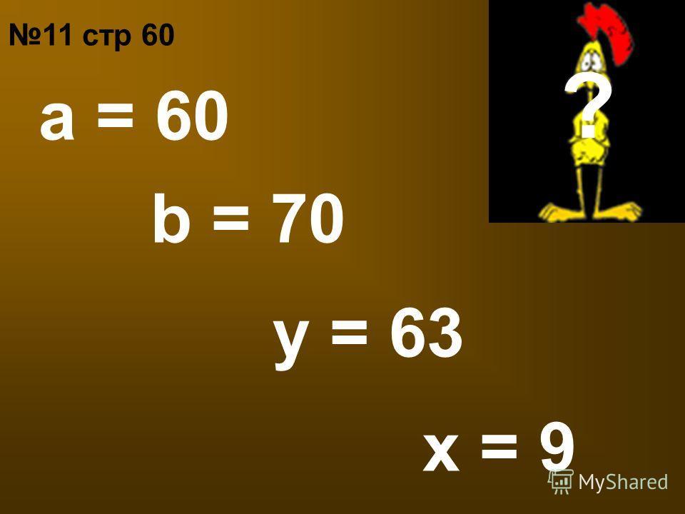 11 стр 60 a = 60 b = 70 y = 63 x = 9 ?