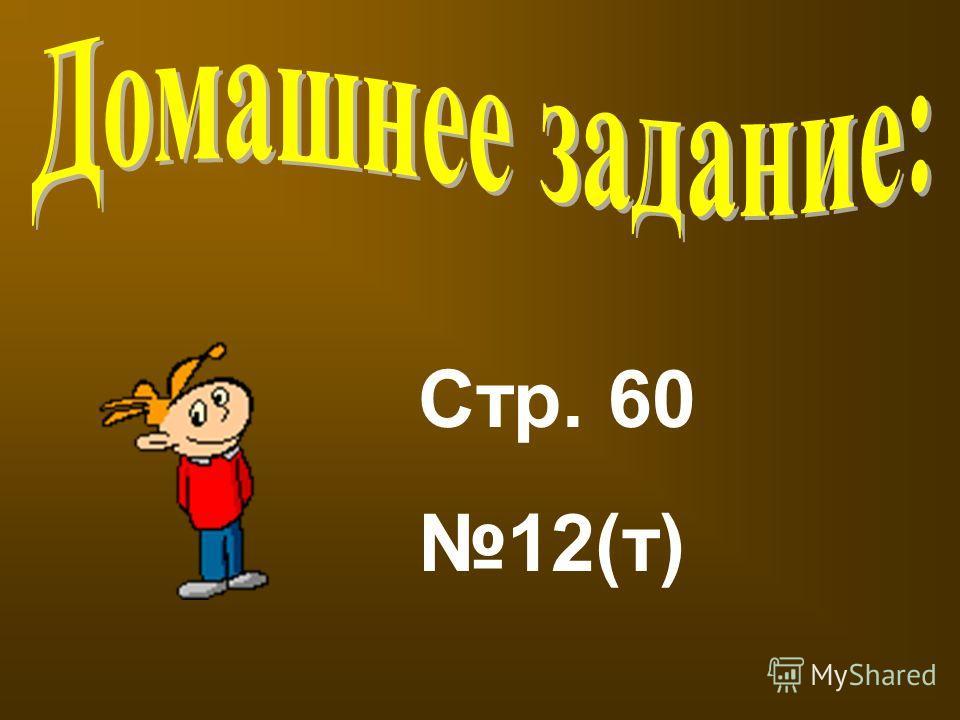 Стр. 60 12(т)