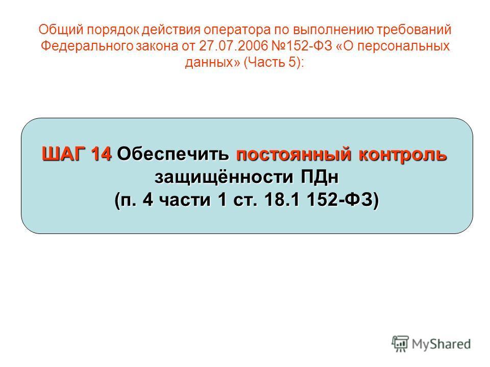 Общий порядок действия оператора по выполнению требований Федерального закона от 27.07.2006 152-ФЗ «О персональных данных» (Часть 5): ШАГ 14 Обеспечить постоянный контроль защищённости ПДн (п. 4 части 1 ст. 18.1 152-ФЗ)