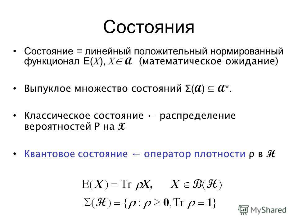 A 11 A kk a 22 a 33 … … … … 0 0 Структура алгебры