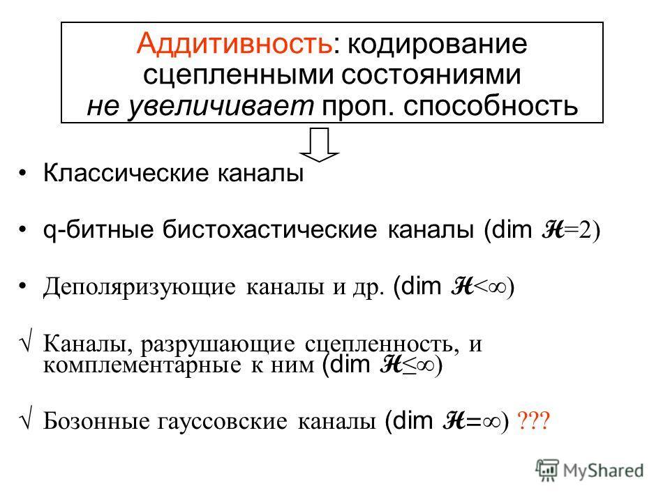 Разделимые кодирование/ декодирование классическая информация классическая информация.. n. разделимое кодирование декодирование Пропускная способность:
