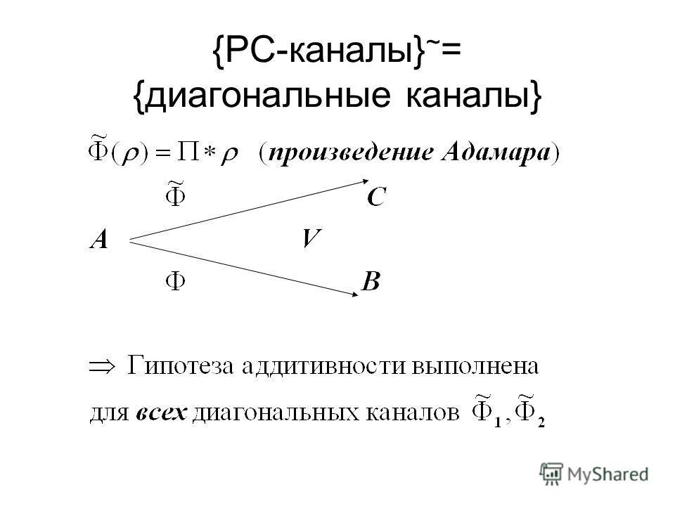 Комплементарные каналы Т.