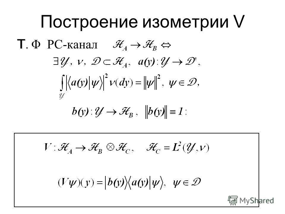 {РС-каналы} ~ = {диагональные каналы}
