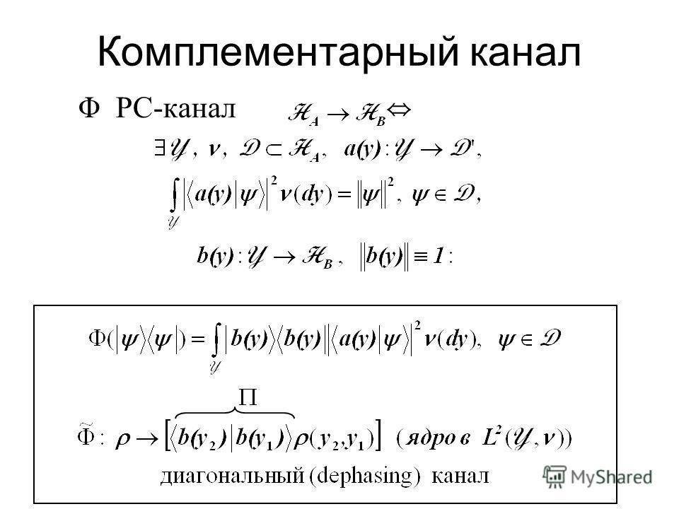 Построение изометрии V Т Т. Φ РС-канал