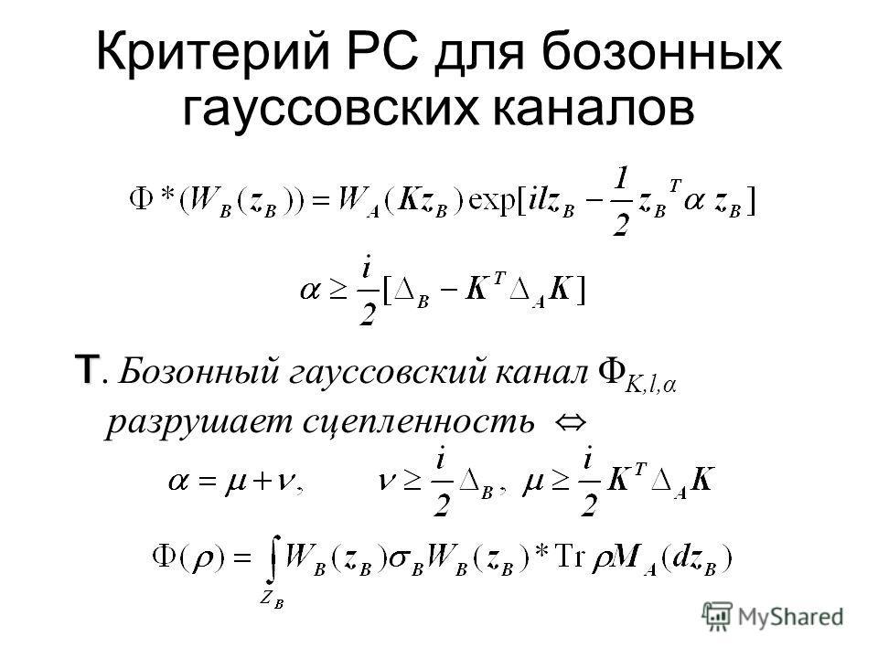 Открытая бозонная система окружение система квадратичный гамильтониан U Φ(ρ)=Tr 0 U(ρ ρ 0 )U* ρ ρ 0 гауссовское состояние
