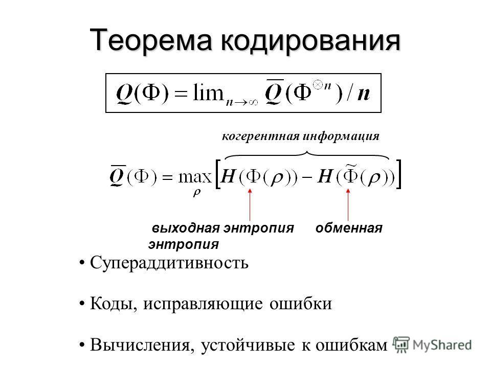 Квантовая информация квантовая информация: ρ n кодирование E декодирование D Квантовая пропускная способность: квантовая информация: ρ