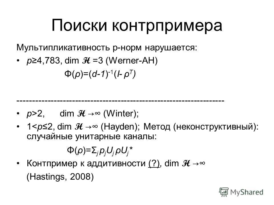 Глобальная эквивалентность С χ (Φ) аддитивна для всех каналов Ĥ(Φ 1 Φ 2 )= Ĥ(Φ 1 )+ Ĥ(Φ 2 ), где Ĥ(Φ)=min ρ H(Φ(ρ)) (Shor) Подход через р-нормы (AH): Φ 1p =max ρ TrΦ(ρ) p ; p>1 мультипликативность p-норм?