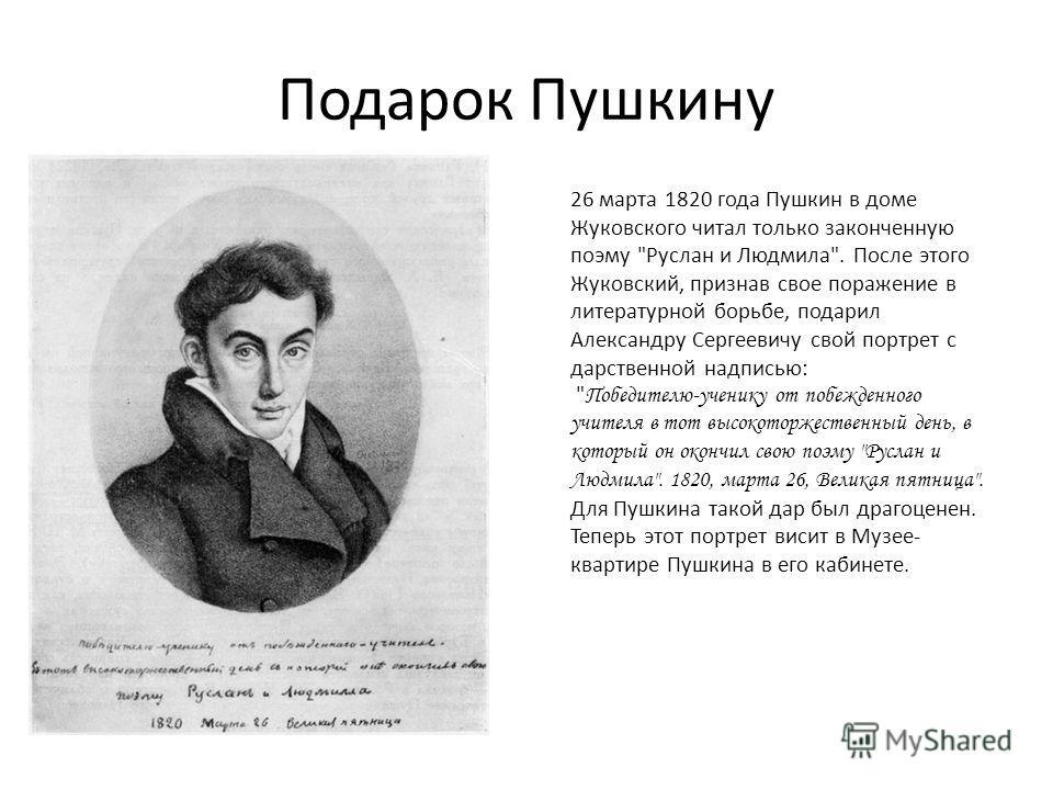 Подарок Пушкину 26 марта 1820 года Пушкин в доме Жуковского читал только законченную поэму