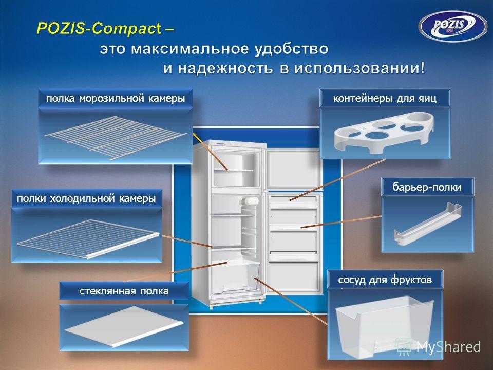 сосуд для фруктов барьер-полки полка морозильной камеры контейнеры для яиц полки холодильной камеры стеклянная полка