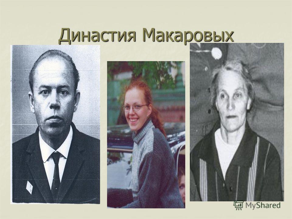 Династия Макаровых