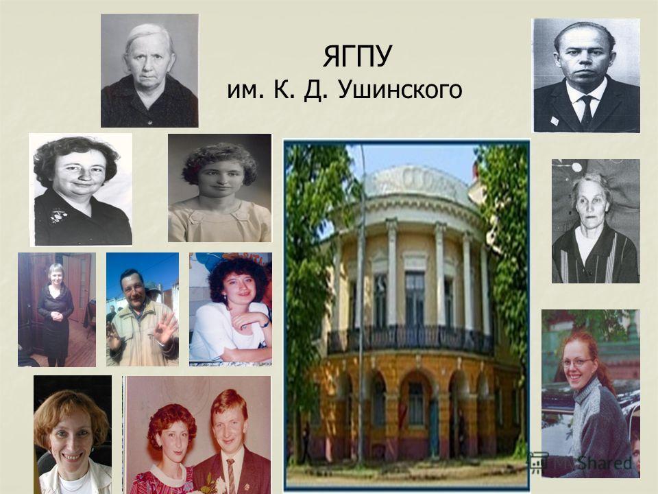 ЯГПУ им. К. Д. Ушинского
