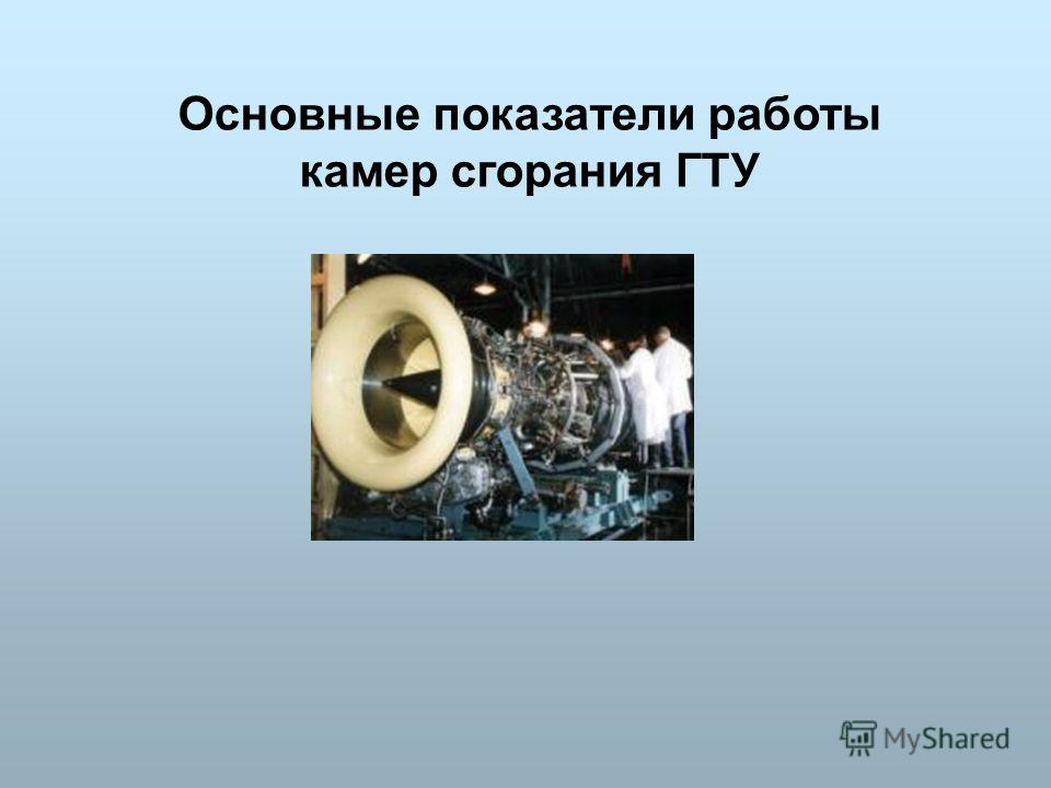Основные показатели работы камер сгорания ГТУ
