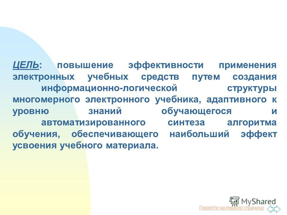 Перейти на первую страницу Концепция создания многомерного электронного учебника Волжский политехнический институт (филиал) ВолгГТУ