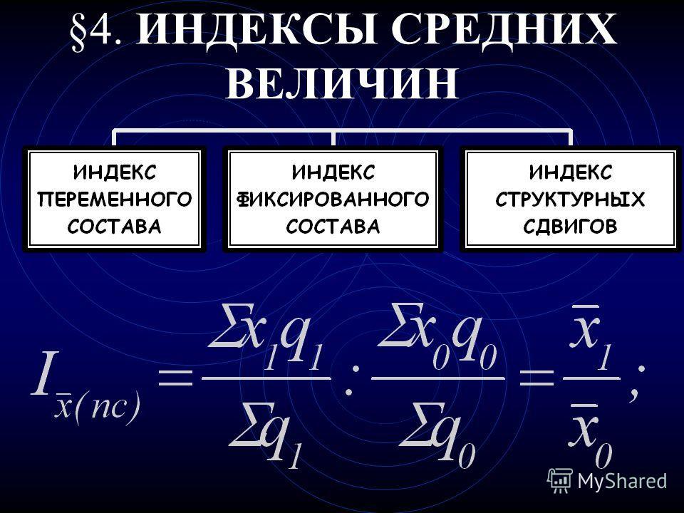 §4. ИНДЕКСЫ СРЕДНИХ ВЕЛИЧИН