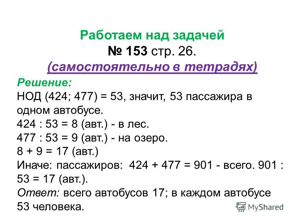 Работаем над задачей 151 стр. 26 (с подробным комментированием у доски и в тетрадях). (у доски и в тетрадях) Ответ:
