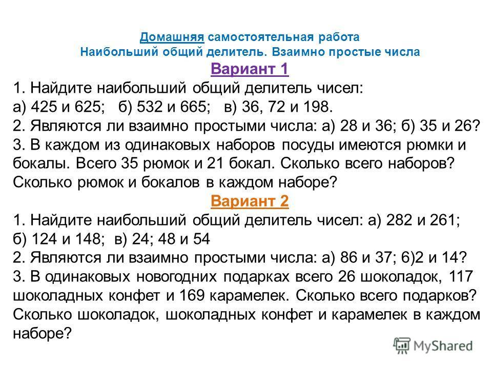 Домашнее задание: Учебник: §1, п.6 Решить: домашняя самостоятельная работа (обязательно выполнить на отдельных листочках). Использовать видеоурок 6