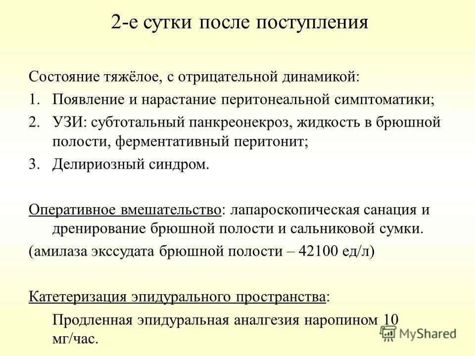 2-е сутки после поступления Состояние тяжёлое, с отрицательной динамикой: 1.Появление и нарастание перитонеальной симптоматики; 2.УЗИ: субтотальный панкреонекроз, жидкость в брюшной полости, ферментативный перитонит; 3.Делириозный синдром. Оперативно