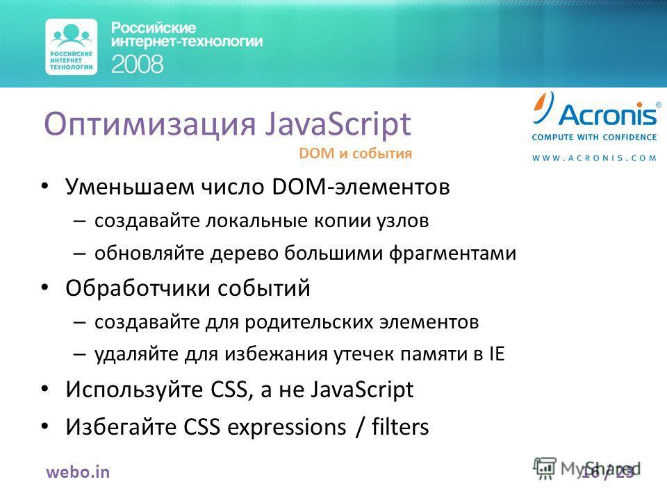 Уменьшаем число DOM-элементов – создавайте локальные копии узлов – обновляйте дерево большими фрагментами Обработчики событий – создавайте для родительских элементов – удаляйте для избежания утечек памяти в IE Используйте CSS, а не JavaScript Избегай
