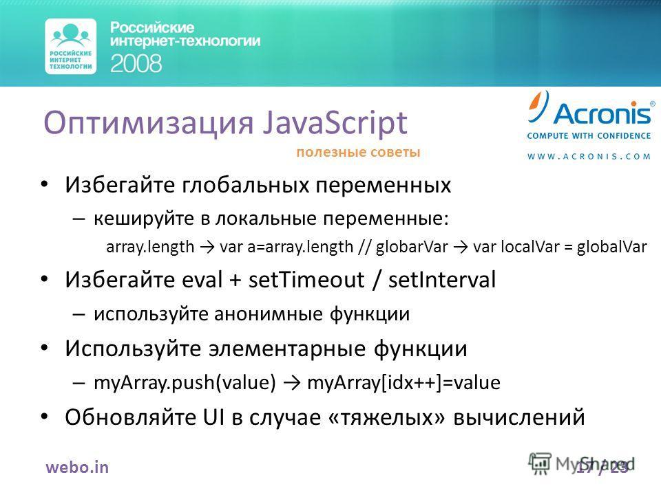 Избегайте глобальных переменных – кешируйте в локальные переменные: array.length var a=array.length // globarVar var localVar = globalVar Избегайте eval + setTimeout / setInterval – используйте анонимные функции Используйте элементарные функции – myA