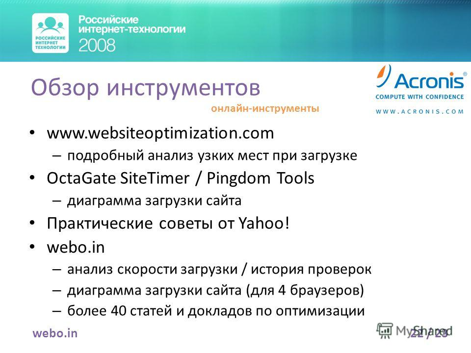 www.websiteoptimization.com – подробный анализ узких мест при загрузке OctaGate SiteTimer / Pingdom Tools – диаграмма загрузки сайта Практические советы от Yahoo! webo.in – анализ скорости загрузки / история проверок – диаграмма загрузки сайта (для 4