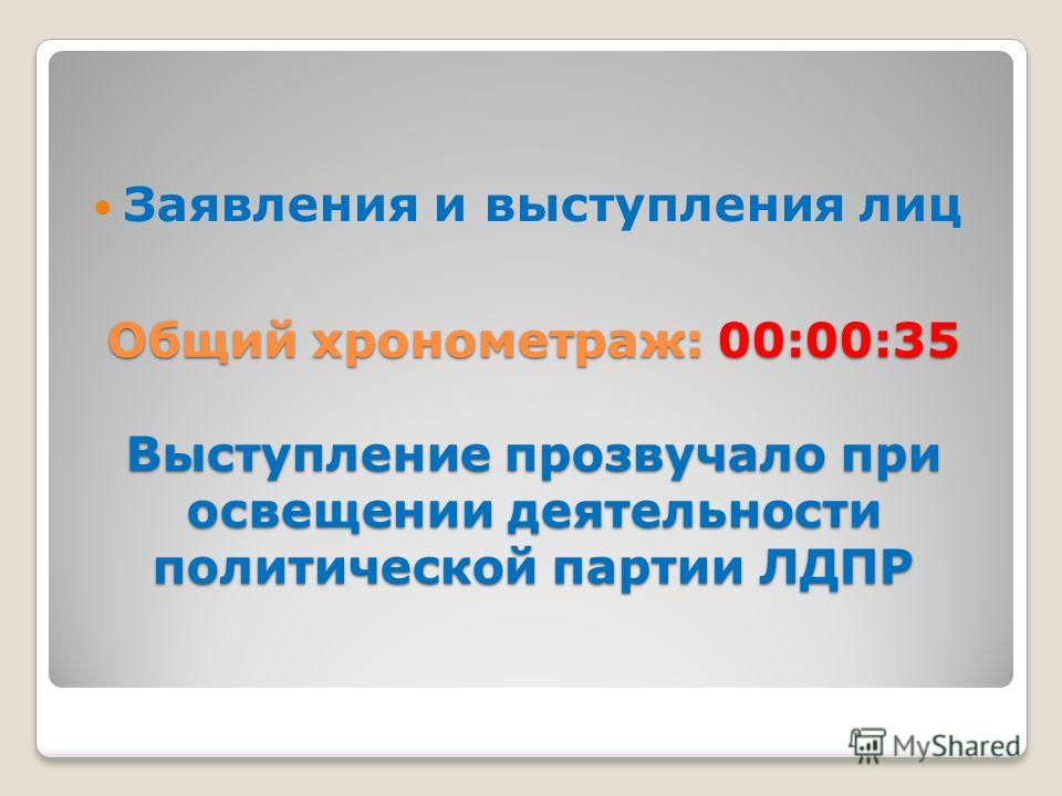 Общий хронометраж: 00:00:35 Выступление прозвучало при освещении деятельности политической партии ЛДПР Заявления и выступления лиц