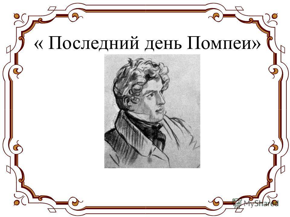 « Последний день Помпеи» К.Брюллов