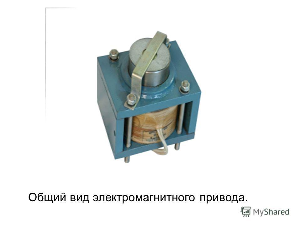 Общий вид электромагнитного привода.