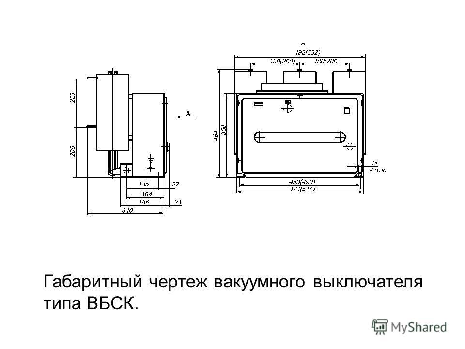 Габаритный чертеж вакуумного выключателя типа ВБСК.