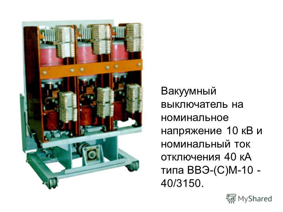 Вакуумный выключатель на номинальное напряжение 10 кВ и номинальный ток отключения 40 кА типа ВВЭ-(С)М-10 - 40/3150.
