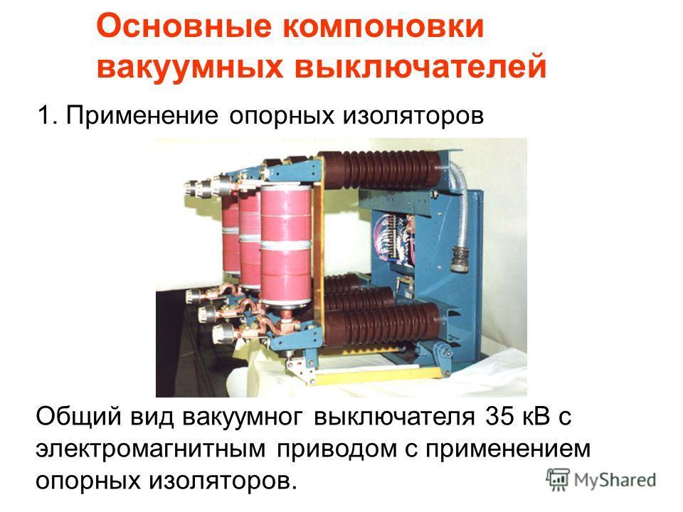 Основные компоновки вакуумных выключателей 1. Применение опорных изоляторов Общий вид вакуумног выключателя 35 кВ с электромагнитным приводом с применением опорных изоляторов.